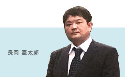 長岡憲太郎